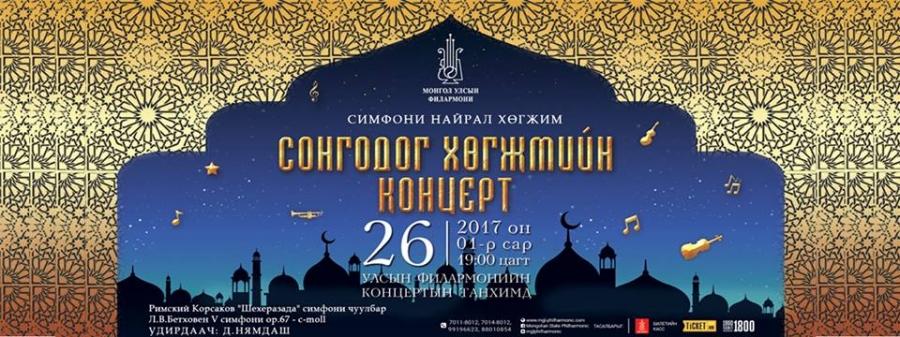 Людвиг ван Бетховений алдарт V симфони Монголын тайзнаа