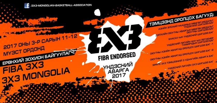 FIBA 3х3 Монгол дахь албан ёсны анхны тэмцээн болно