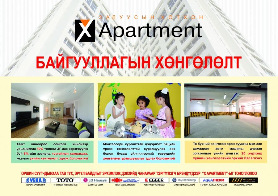"""""""X Apartment"""" – Хөнгөлөлт, урамшуулал"""