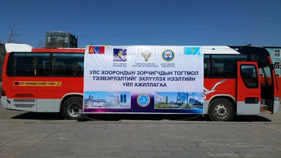 Өлгий-Караганда чиглэлд автобус үйлчилж эхэллээ