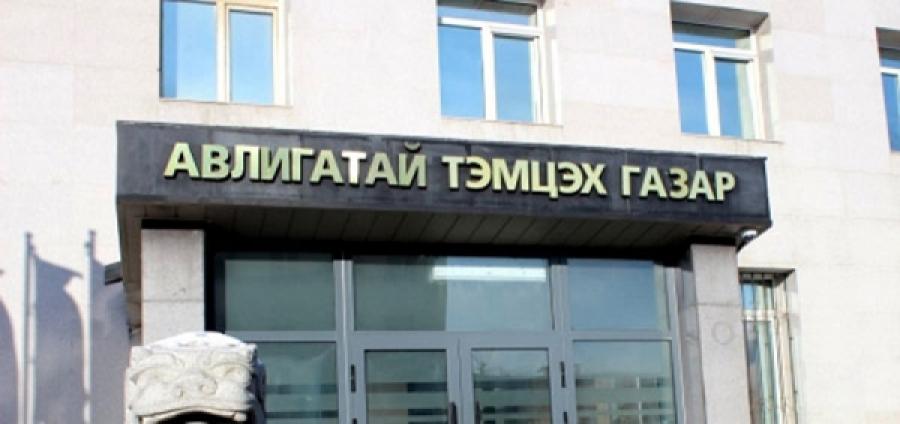 АТГ 224 иргэний мэдүүлгийг зөрчилгүй гэж үзжээ
