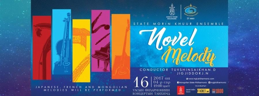 """Морин хуурын чуулгын 25 жилийн ойн хүрээнд """"NOVEL MELODY"""" концерт болно"""