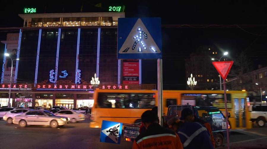 Лед гэрэлтэй замын тэмдэг суурилуулжээ