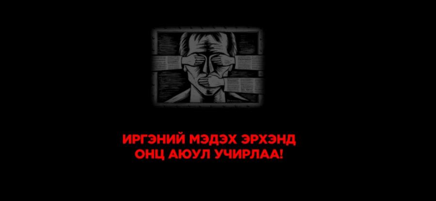 Мэдээллийн сайтууд Зөрчлийн хуулийг эсэргүүцэж, нүүр хуудсаа харлууллаа