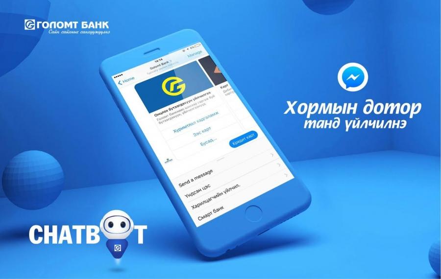 Харилцагч та Голомт банкны үйлчилгээг фэйсбүүк мессенжерээр авах боломжтой