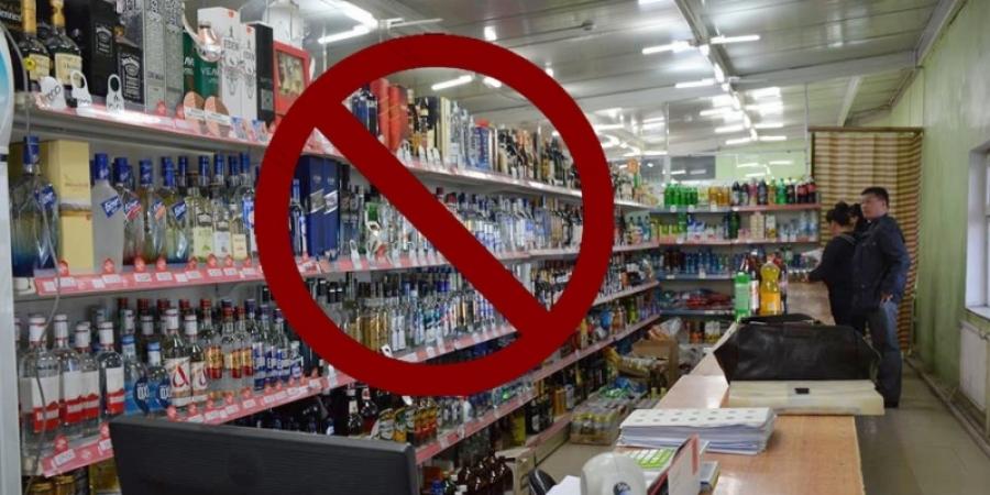 Энэ сарын 26, 27-нд согтууруулах ундаа худалдаалахгүй
