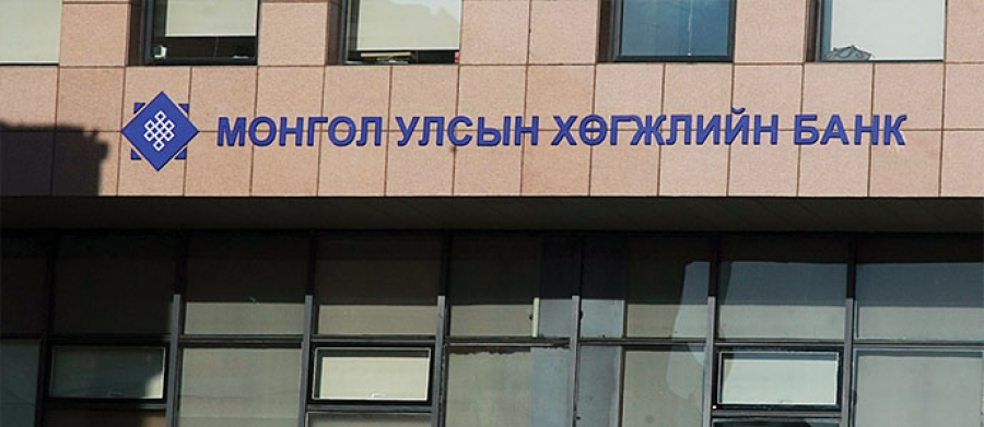 Хөгжлийн банк Монголын санхүүгийн зах зээлд шинэ хуудас нээлээ