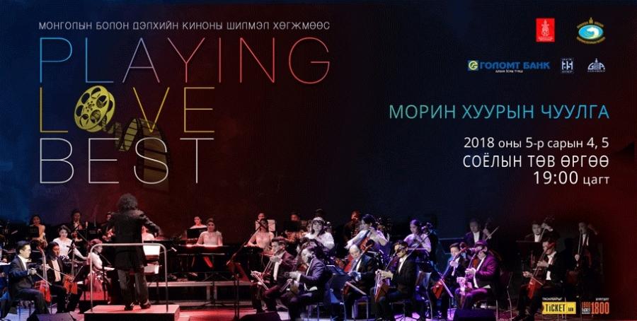 """Playing Love Best"" тоглогдоно"