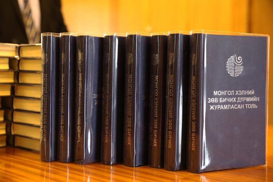 Монгол хэлний зөв бичих дүрмийг албан ёсоор журамлалаа