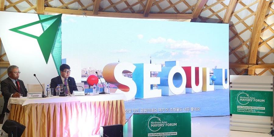 2020 оны Зүүн хойд Азийн хотын дарга нарын форум Сөүл хотод болно