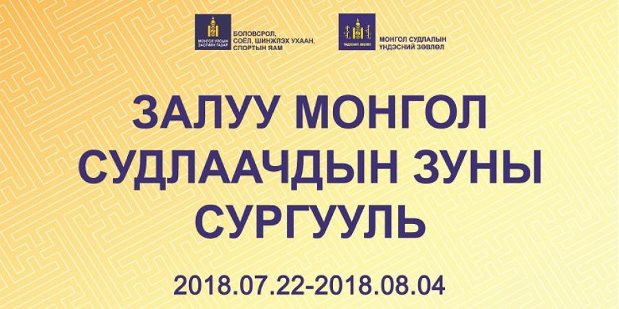 Залуу монгол судлаачдын зуны сургуульд 11 орны 30 судлаач суралцана