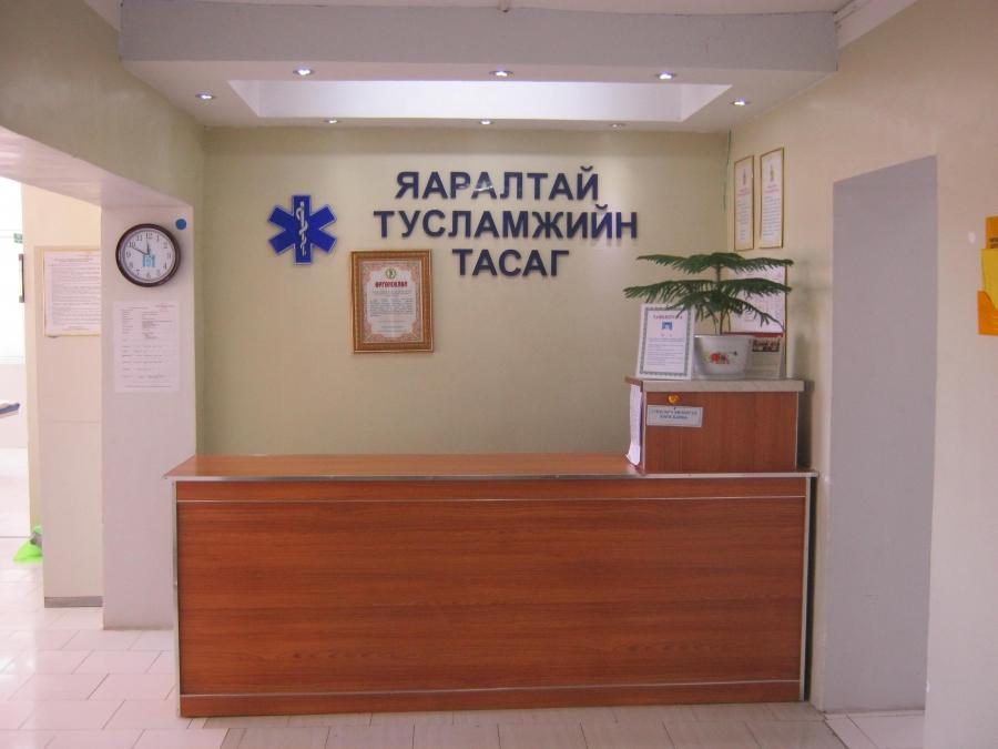 Баянхонгор аймгийн нэгдсэн эмнэлгийн эмчийг ажил дээр нь зодож танхайрчээ
