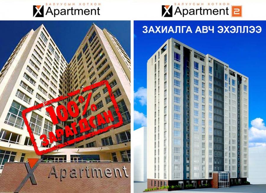 """""""X Apartment"""" II ээлжийн орон сууц төлбөрийн хамгийн таатай нөхцөл"""