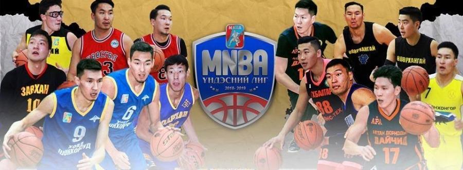 MNBA 21 аймгийн Үндэсний лигийн шинэ улирал эхэлнэ