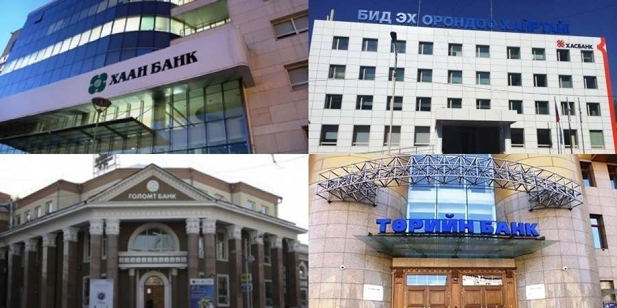 Амралтын өдрүүдэд ажиллах банкуудын цагийн хуваарь