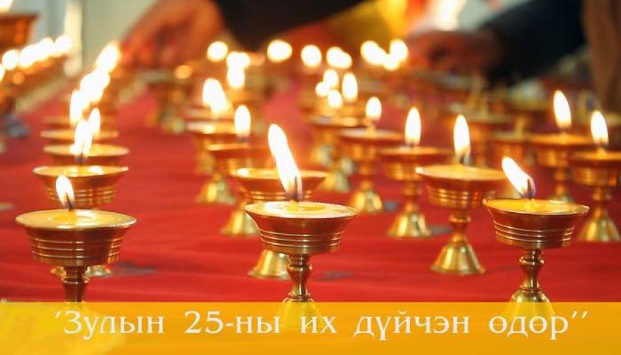 """Зулын 25 буюу """"Богд ламын дүйчэн"""" өдөр тохиож байна"""