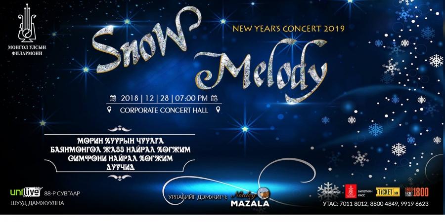 """Энэ оны хамгийн нандин үдэш """"Snow melody""""-д тавтай морилно уу"""