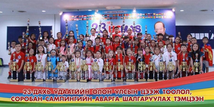 """Монгол хүүхдүүд """"Цээж тоолол-Соробан сампин""""-гийн тэмцээнээс 47 шагнал хүртжээ"""