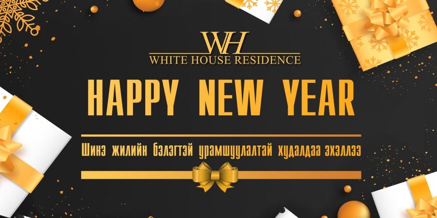 """""""Luxury White house residence"""" шинэ жилийн онцгой урамшуулал зарлалаа"""