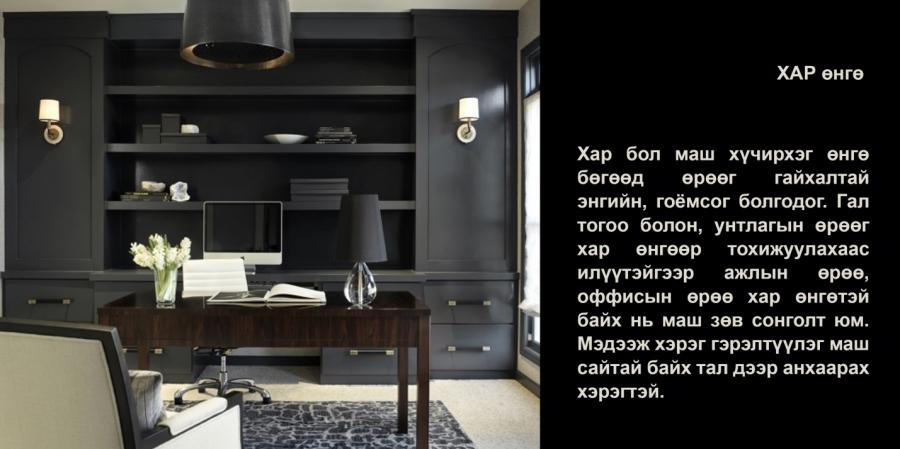 Өрөөний өнгө танд хэрхэн нөлөөлдөг вэ?