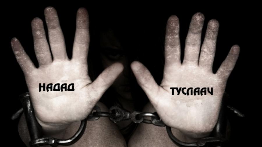 Хүн худалдах гэмт хэргийн хохирогчдыг хамгаалж, хохирлыг нөхөн төлүүлж чаддаг уу