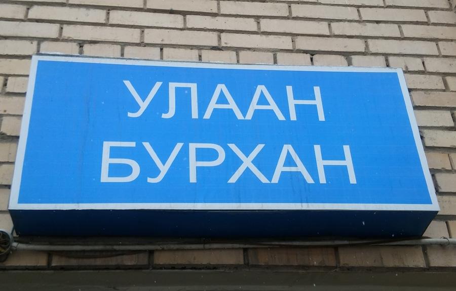 Улаанбурхан өвчний хоёрдахь тохиолдол Говьсүмбэр аймгаас илэрчээ
