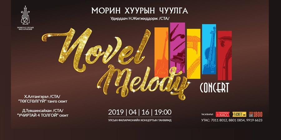 Морин хуурын чуулгын ''NOVEL MELODY'' концерт болно