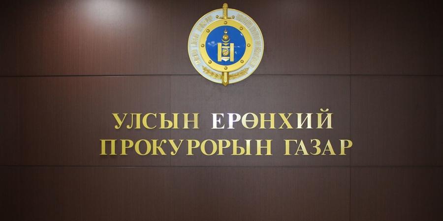 Ерөнхий прокурор анхаарал татсан хэргүүдийн шийдвэрийг олон нийтэд мэдээлж байхыг чиглэл болгожээ