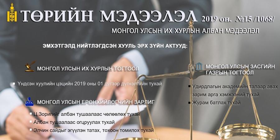 """""""Төрийн мэдээлэл"""" эмхэтгэлийн 2019 оны 15 дугаарын тойм"""