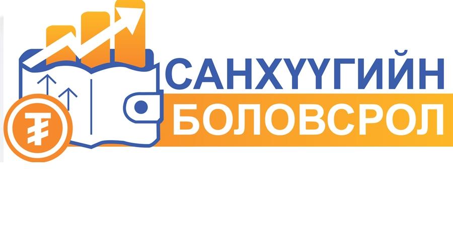 Монгол улсын хэрэгжүүлж буй санхүүгийн боловсролын хөтөлбөр олон улсын хэмжээнд шилдэгт багтлаа