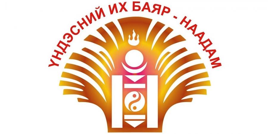 Үндэсний их баяр Наадмын хөтөлбөр