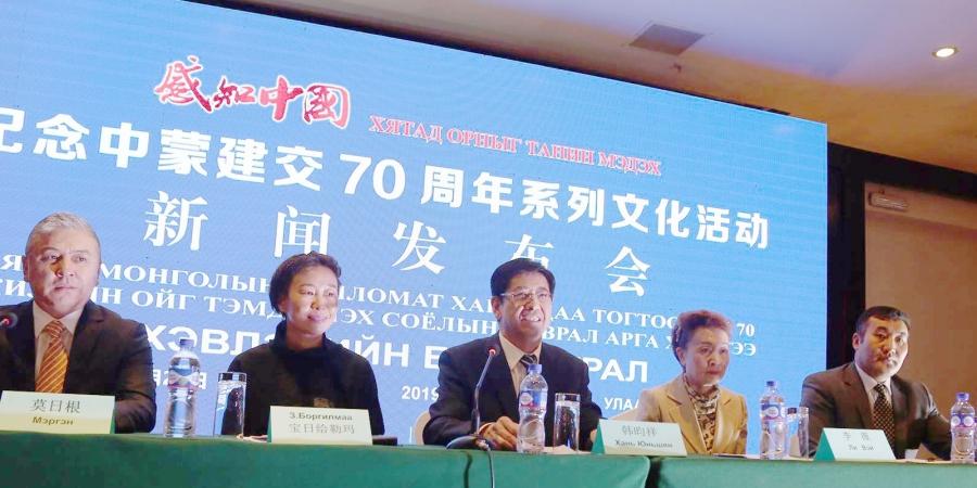 """""""Хятад орныг танин мэдэх"""" соёлын цуврал арга хэмжээ Улаанбаатар хотноо зохион байгуулагдана"""
