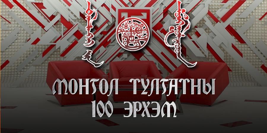 """""""100 эрхэм"""" ба зууны түүхийн далд өчил"""