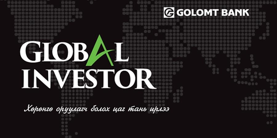 ''Global investor'' арга хэмжээ болно