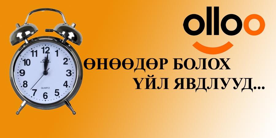 Өнөөдөр:  Монгол улс дижитал шилжилтэд бэлэн үү хэлэлцүүлэг болно