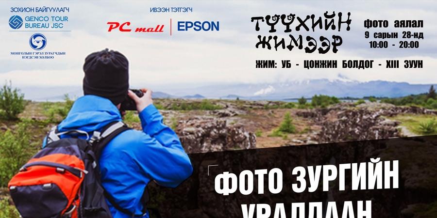 """Epson брэнд """"Түүхийн жимээр"""" фото аялал"""