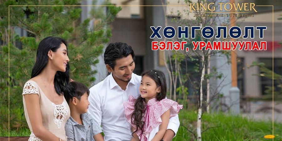KING TOWER: Хөнгөлөлт, бэлэг, урамшуулал