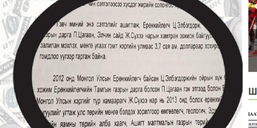 Ц.Элбэгдорж, П.Цагаан нарт залилуулсан гэх солонгос эр ийм захидал илгээжээ