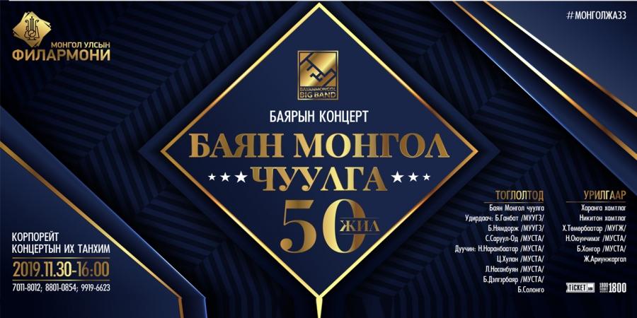 Баян Монгол чуулгын 50 жилийн ой болно