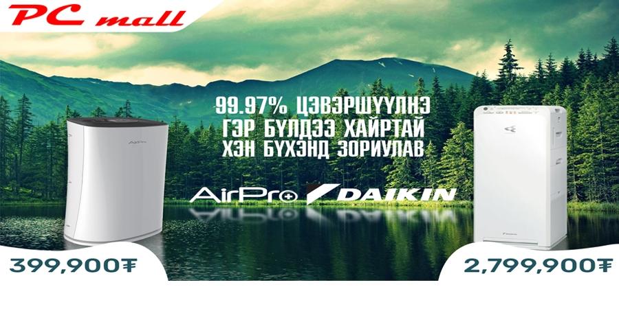 Агаар цэвэршүүлэгч AirPro