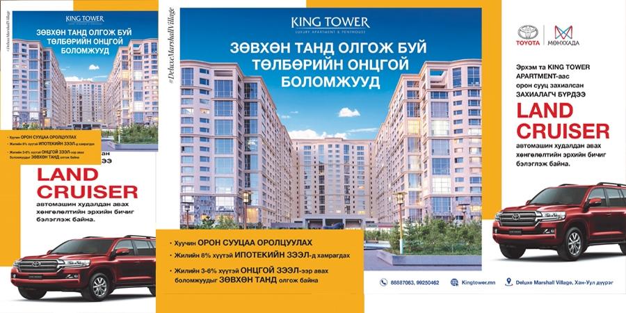 KING TOWER: Орон сууцаа оролцуулах боломж