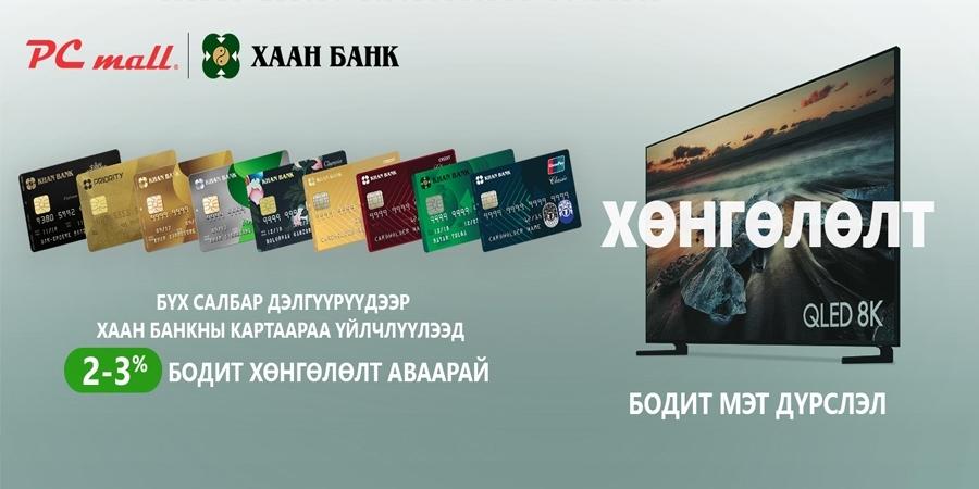 PC mall-оос Хаан банктай хамтран шинэ урамшуулал гаргаж байна