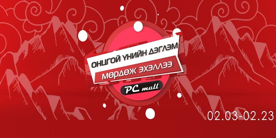 PC Mall-ын бүх салбар дэлгүүрүүд ''ОНЦ ҮНИЙН ДЭГЛЭМ''-д шилжлээ
