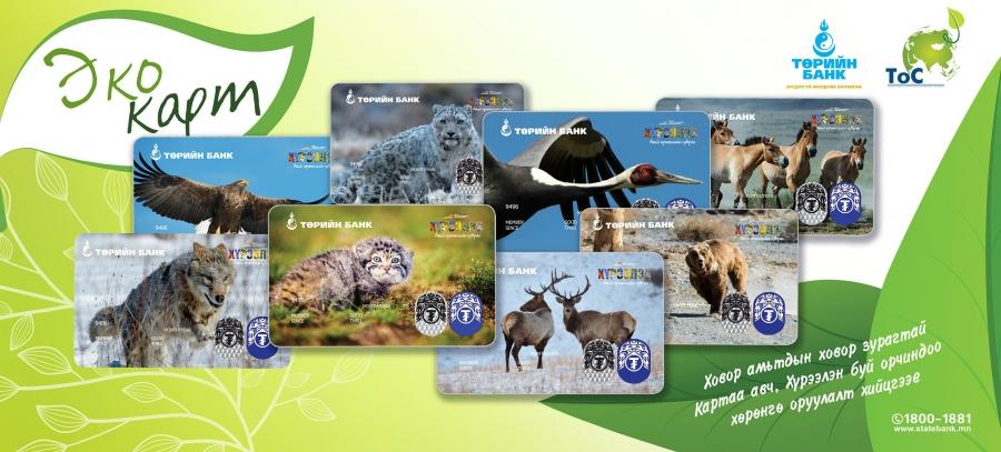 Ховор амьтдын ховор зурагтай картаа авч, хүрээлэн буй орчиндоо хөрөнгө оруулалт хийгээрэй