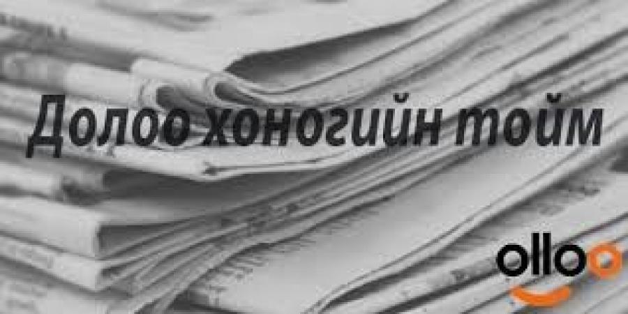 Монгол Улсад коронавирусийн халдвар бүртгэгдэж,  хөл хорио тогтоосон долоо хоног
