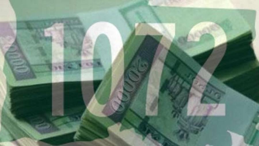 Ногдол ашгийг тухайн иргэний банкны идэвхитэй дансанд нь шилжүүлэн олгоно