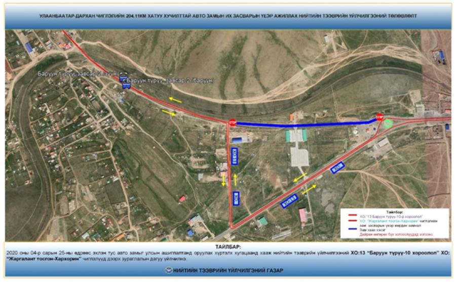Автозам засварын үеэрх нийтийн тээврийн үйлчилгээний төлөвлөлт
