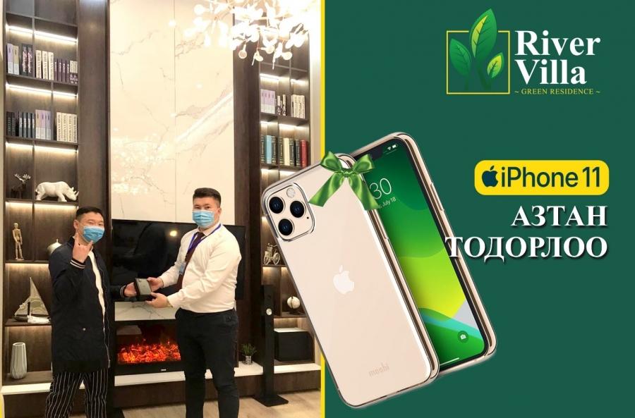 UB Пропертиз: Ээлжит IPhone11 Pro-ын азтан тодорлоо