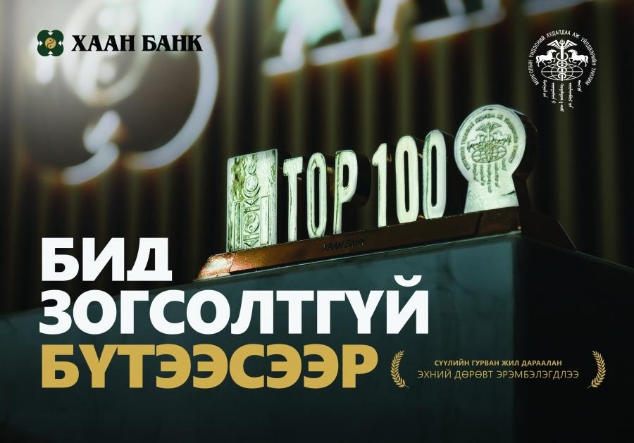ХААН Банк гурван жил дараалан ''ТОП 100 ААН''-ийн дөрөвдүгээрт эрэмбэлэгдлээ