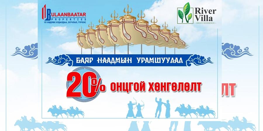 UB ПРОПЕРТИЗ: Баяр наадмыг тохиолдуулан 20%-ийн онцгой урамшуулал зарлалаа